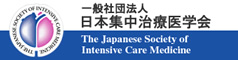 日本集中治療医学会