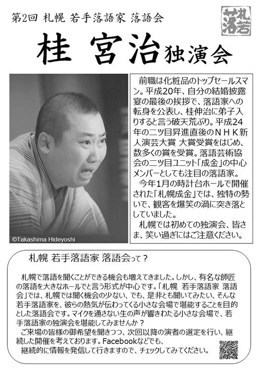 桂宮治 独演会