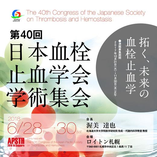 第40回日本血栓止血学会