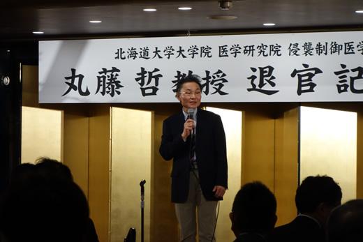 丸藤教授退官記念祝賀会