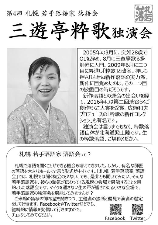 三遊亭粋歌 独演会