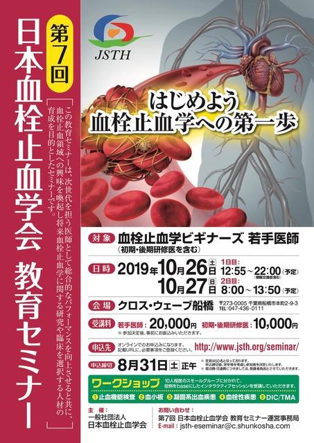 日本血栓止血学会教育セミナー