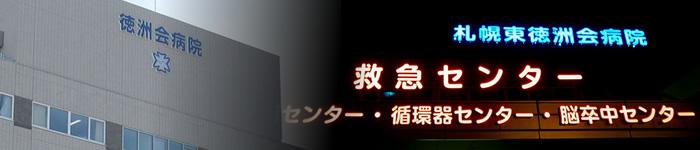 札幌東徳州会病院 救急センター