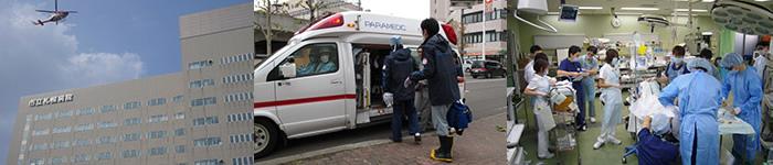 市立札幌病院 救命救急センター
