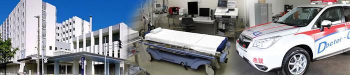 砂川市立病院 救命救急センター