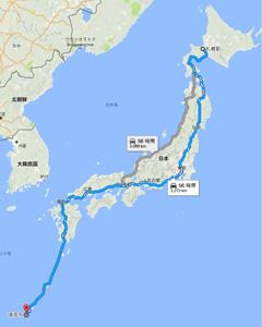 北海道から沖縄への道のり