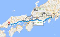 厚木から広島への道のり